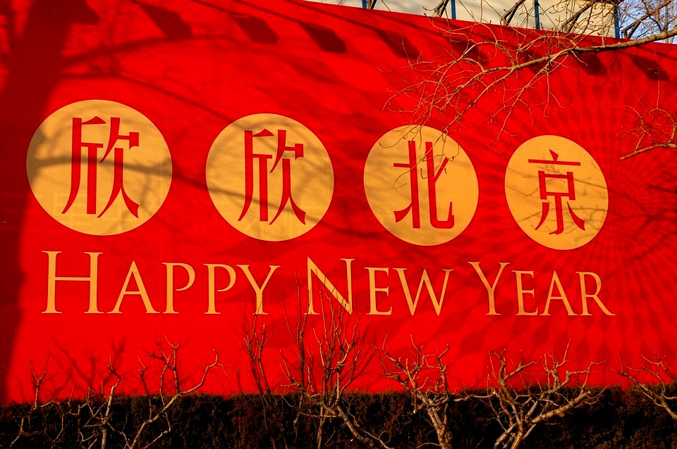 chinese new year happy new year banner